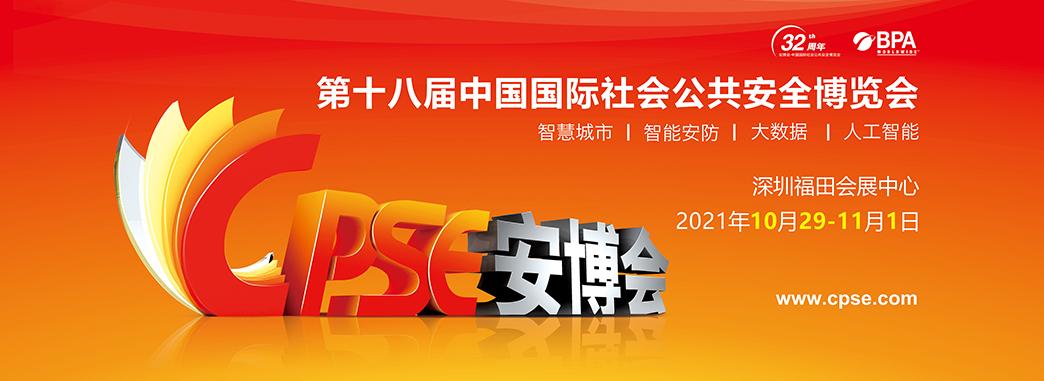 安博会 2013安博会海报三