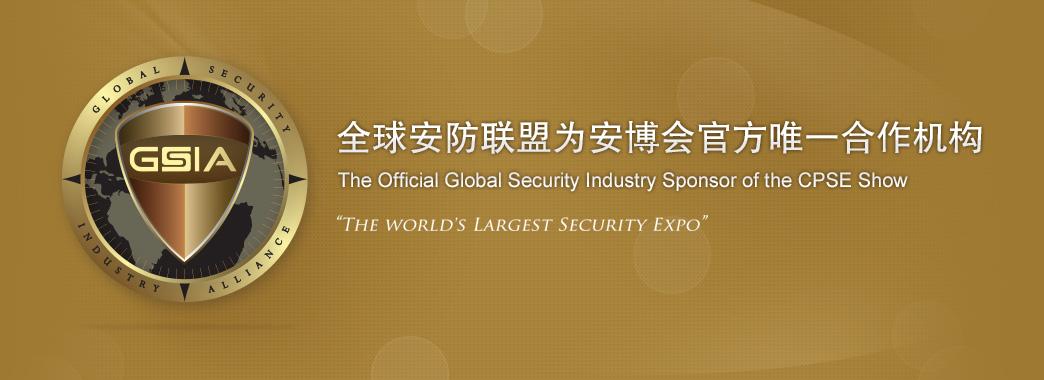 全球安防联盟为安博会官方唯一合作机构